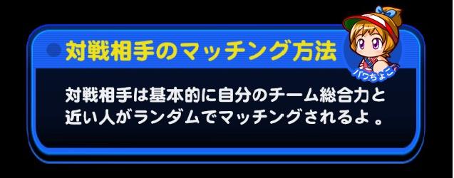 /theme/famitsu/pawapuro/images/pawachoko/対戦相手のマッチング方法