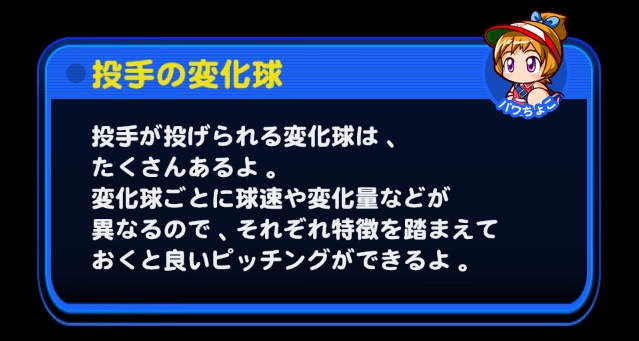 /theme/famitsu/pawapuro/images/pawachoko/投手の変化球.png
