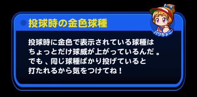 /theme/famitsu/pawapuro/images/pawachoko/投球時の金色球種