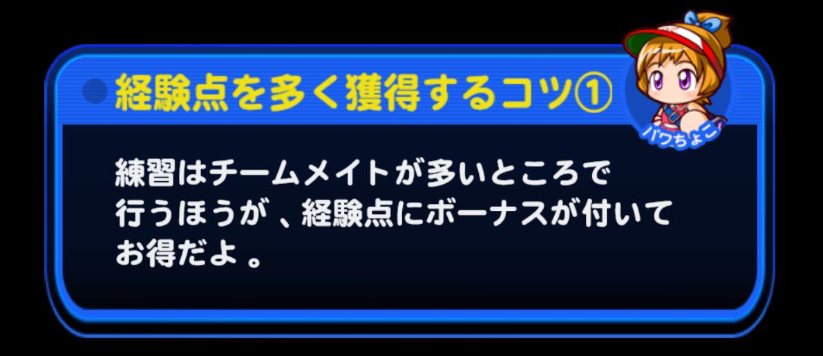 /theme/famitsu/pawapuro/images/pawachoko/経験点を多く獲得するコツ1.png