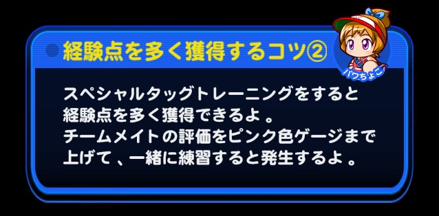 /theme/famitsu/pawapuro/images/pawachoko/経験点を多く獲得するコツ2.png