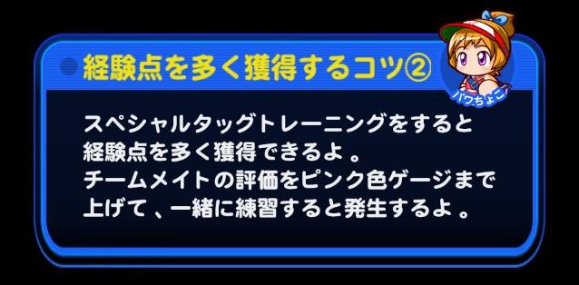 /theme/famitsu/pawapuro/images/pawachoko/経験点を多く獲得するコツ2