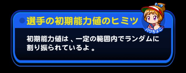 /theme/famitsu/pawapuro/images/pawachoko/選手の初期能力値のヒミツ