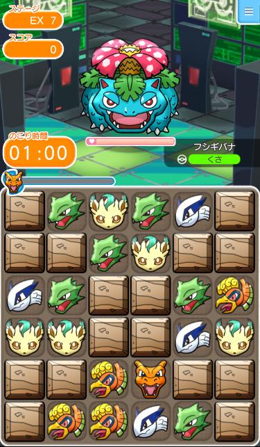 /theme/famitsu/poketoru/SS/EX7
