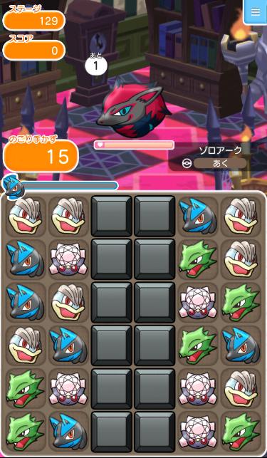 /theme/famitsu/poketoru/SS/ST129.PNG