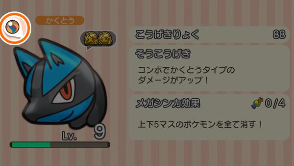 /theme/famitsu/poketoru/howto/c5-image2.jpg