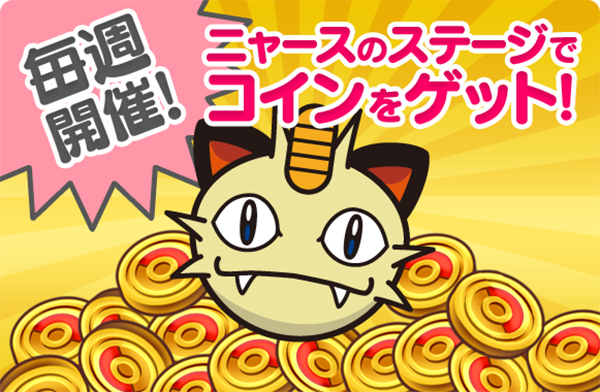 /theme/famitsu/poketoru/howto/c7-image1