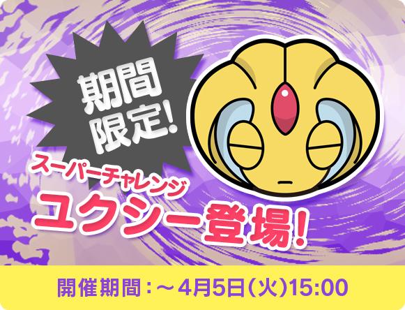 /theme/famitsu/poketoru/img/img-ev0323-1.jpg