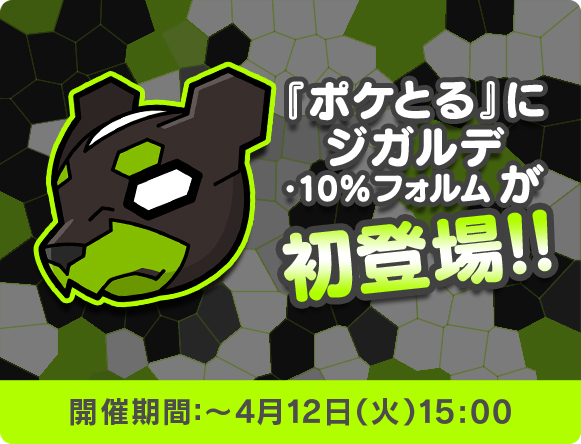 /theme/famitsu/poketoru/img/img-ev0330-1.jpg