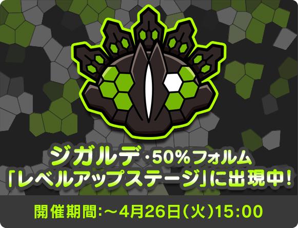/theme/famitsu/poketoru/img/img-ev0413-3.jpg