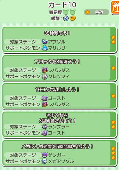 /theme/famitsu/poketoru/mission/ミッションカード10psd.png