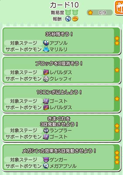 /theme/famitsu/poketoru/mission/ミッションカード10psd