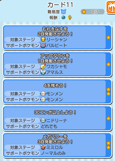 /theme/famitsu/poketoru/mission/ミッションカード11.png