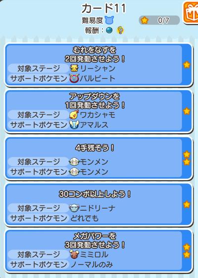/theme/famitsu/poketoru/mission/ミッションカード11