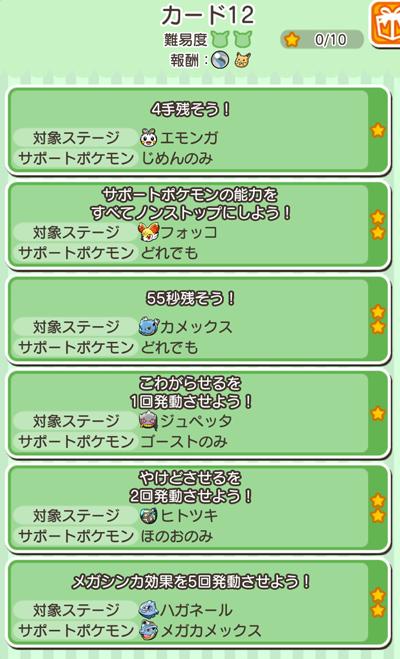 /theme/famitsu/poketoru/mission/ミッションカード12