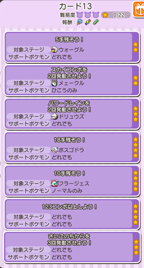 /theme/famitsu/poketoru/mission/ミッションカード13.png