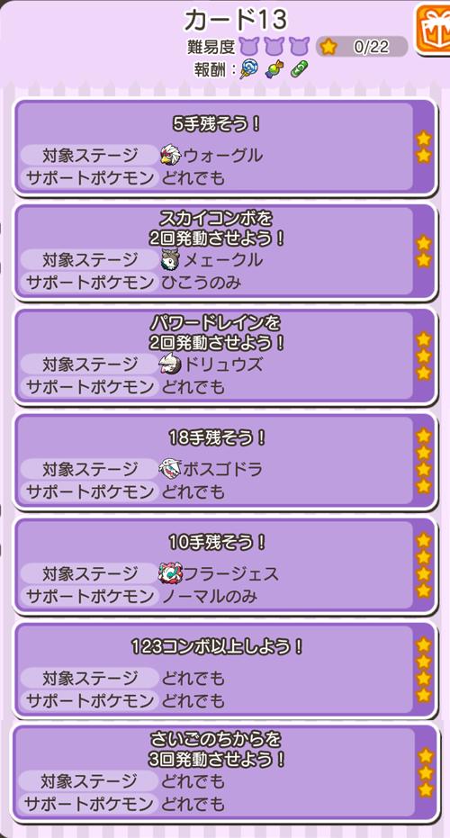 /theme/famitsu/poketoru/mission/ミッションカード13