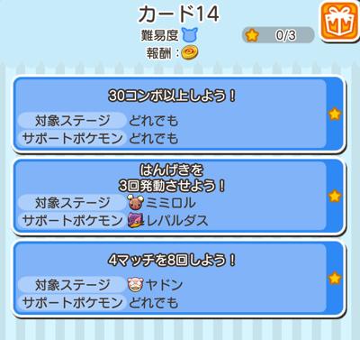 /theme/famitsu/poketoru/mission/ミッションカード14