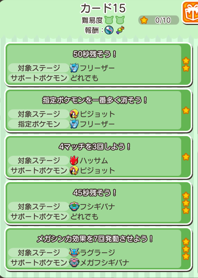 /theme/famitsu/poketoru/mission/ミッションカード15.png