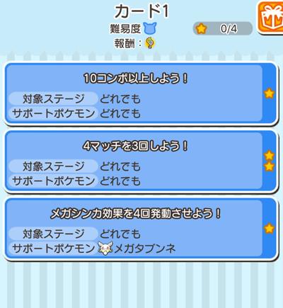 /theme/famitsu/poketoru/mission/ミッションカード1