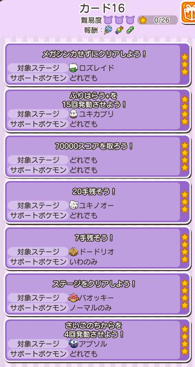 /theme/famitsu/poketoru/mission/ミッションカード16