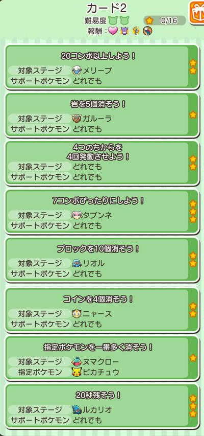 /theme/famitsu/poketoru/mission/ミッションカード2