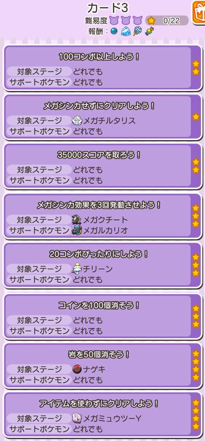 /theme/famitsu/poketoru/mission/ミッションカード3