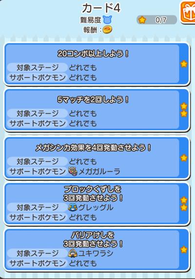 /theme/famitsu/poketoru/mission/ミッションカード4