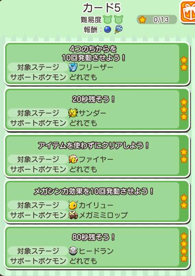 /theme/famitsu/poketoru/mission/ミッションカード5