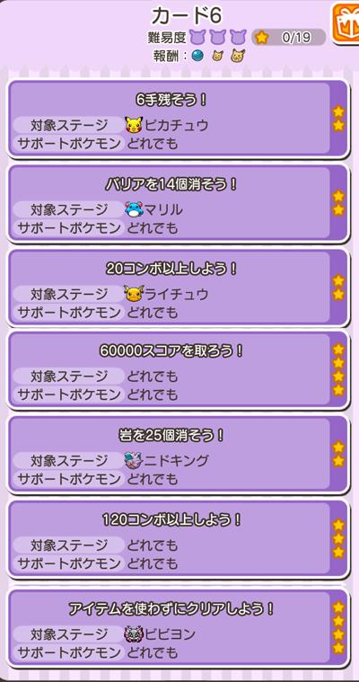 /theme/famitsu/poketoru/mission/ミッションカード6