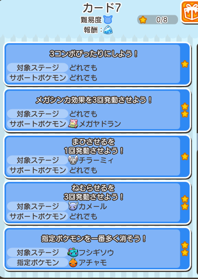 /theme/famitsu/poketoru/mission/ミッションカード7.png