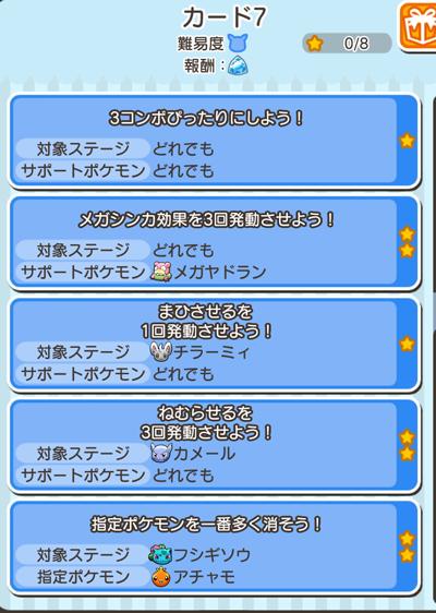 /theme/famitsu/poketoru/mission/ミッションカード7