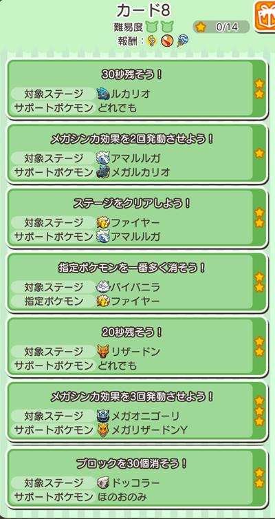 /theme/famitsu/poketoru/mission/ミッションカード8