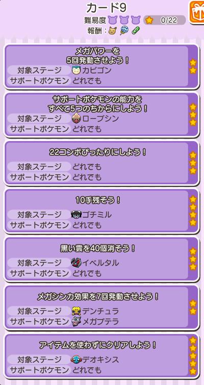 /theme/famitsu/poketoru/mission/ミッションカード9