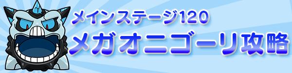/theme/famitsu/poketoru/toppage/オニゴーリ.jpg