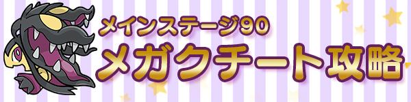 /theme/famitsu/poketoru/toppage/クチート