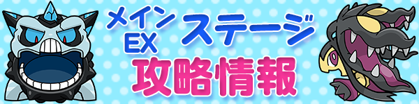 /theme/famitsu/poketoru/toppage/ステージ攻略