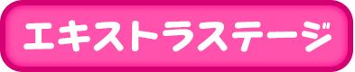 /theme/famitsu/poketoru/toppage/ボタン4-2