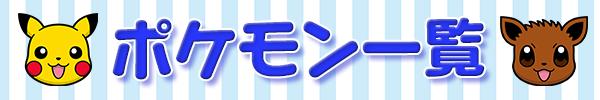 /theme/famitsu/poketoru/toppage/ポケモン一覧バナー.png