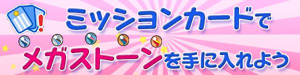 /theme/famitsu/poketoru/toppage/ミッションカード.png