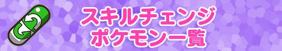/theme/famitsu/poketoru/toppage/550_100スキルチェンジ
