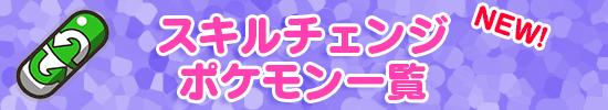 /theme/famitsu/poketoru/toppage/550_100スキルチェンジNEW.png