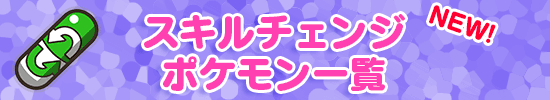 /theme/famitsu/poketoru/toppage/550_100スキルチェンジNEW