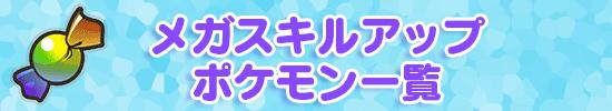 /theme/famitsu/poketoru/toppage/550_100メガスキルアップ