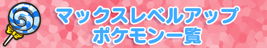 /theme/famitsu/poketoru/toppage/550_100レベルアップ
