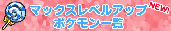 /theme/famitsu/poketoru/toppage/550_100レベルアップNEW