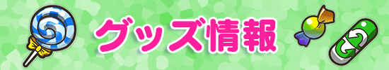 /theme/famitsu/poketoru/toppage/550_100goods_g.png