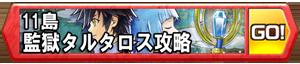 /theme/famitsu/shironeko/banner/11island