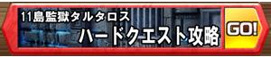 /theme/famitsu/shironeko/banner/11island_h.png