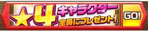 /theme/famitsu/shironeko/banner/4starpre